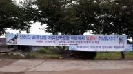 경북도지사 이름이 있는 현수막을 보세요!
