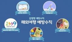 질병관리본부, 해외여행 감염병 예방수칙 알Go 막Go!
