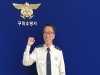 힘내라 구미 아홉 번째 에너지!!…김재훈 구미소방서장