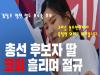 김장주 영천. 청도 무소속 후보, 둘째 딸의 코피 절규
