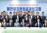 경북 예천, 2022 아시아주니어 육상선수권대회 유치!