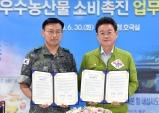 경북도-제5군수, 군급식 지역농산물 소비촉진 MOU