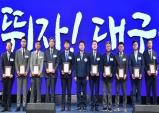 경북도, 지역 상공인들의 '다시 뛰자 대구 경북' 결의