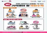 김천시보건소, 경로당 500여개소에 방역물품 전달