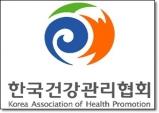 건강관리협회 경북, 여름철 주의해야 할 질환 '대상포진'