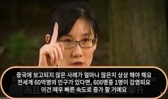 코로나바이러스 기원에 대한 '옌 리멍 박사' 폭로 영상!!!
