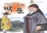 구미문화원, 구미 역사 인물 시리즈 7번째 만화책 발간