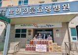 박현국 경북도의원, 봉화군립노인전문요양병원 위문