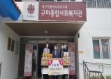 김득환 도의원, 민족의 명절 추석맞이 사회복지시설 위문