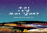 경북의 야경 명소 52선...우리 야경 보러갈래?