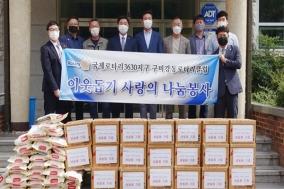 강동로타리클럽, 진평중에 사랑 꾸러미 전달!!!