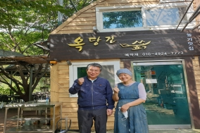 김천시, 옥당걸숲속 농가맛집 유튜브에서 만나다!