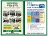 국민다안전교육협회 구미시지부 안전교육지도사 과정 개강