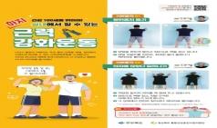 경북도, 어르신의 건강 100세를 위한 근력강화 운동영상 배포