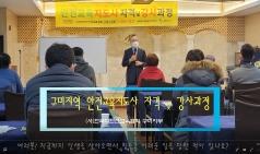 국민다안전교육협회 구미지부, 안전교육지도사 자격과정 마무리!