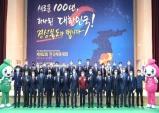 경북도, 전국체전 준비상황보고회...성공 개최 다짐!!!
