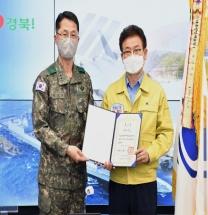 경북도, 2021 대구·경북 지방통합방위회의!!!