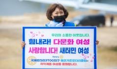 왜관가온로타리클럽, 취약계층 여성 응원캠페인 전개