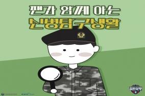 김천 상무, 신병 파헤치기…팬과 함께하는 신병 탐구생활