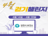 김천시, 모바일 걷기 앱 워크온 4월 챌린지 운영!