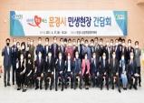 경북도, 새바람 행복버스…문경시 현장 간담회!!!