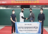한국줄넘기지도자협회/파워점핑연합회, 코로나 극복 MOU