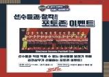 김천 상무, 팬과 함께하는 풍성한 즐길거리 마련!