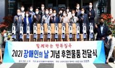 칠곡군장애인단체연합회, 장애인의 날 기념 후원물품 전달식