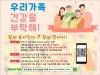 성주군, 가정의달 성주참외 온라인 판매 행사
