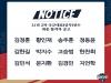 김천상무, 박지수-한찬희 등 총 12명 합격…6월 21일 입소
