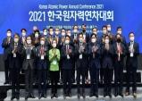 경북도, 2021 국제원자력에너지산업전(WNEE 2021) 개막