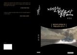 바다를 품은 백두산…천안함장 최영섭 대령의 나라 사랑 담아!