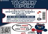 김천 상무, 어린이 무료입장…30일 부산전 티켓오픈!