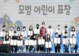 경북도, 어린이날…어린이 비대면 축하 자리 마련