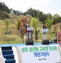 성주군, 성산동 고분군 전시관개관식 열어!!!
