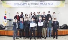 한국농업경영인 달성군연합회, 서귀포시연합회 MOU