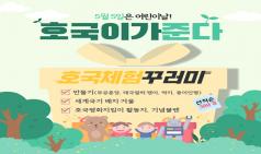 칠곡호국평화기념관·칠곡향사아트센터, 어린이날 행사 마련