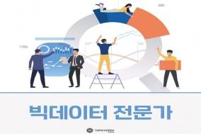 토픽코리아 원격평생교육원 빅데이터 전문가 과정 개설…무료 수강