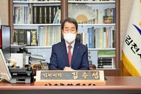 김천시, 어린이날 언택트 축하 메시지 전달