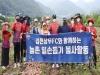 김천 상무, 양파밭에서 지역민들과 구슬땀 흘려!