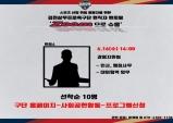 김천 상무, 프로축구단 입사…Zoom으로 진로특강