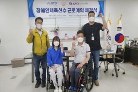 구미시 ㈜아바텍…장애인 펜싱선수 고용계약 체결
