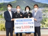 경상북도 의용소방대 연합회, 이웃사랑 행복나눔 성금 5천만 원