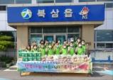칠곡군 북삼읍 지역사회보장협의체, 중복 맞아 삼계탕 나눔!