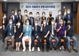 경북도, 전국체전 개폐회식 연출 자문위원회 열어