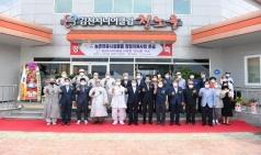김천시, 농촌유휴시설활용 창업지원사업 준공