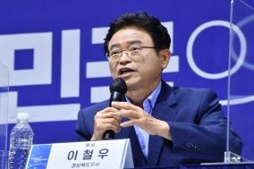 이철우 경북도지사, 영남권 대통합 정책방향 제시