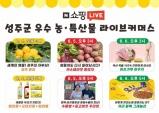 성주군, 2021년 여름맞이 우수 농·특산물 온라인 축제