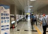 경북도, 성공적인 전국체전 개최 위한 특별 사진전