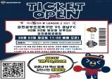 김천상무, 888 DAY 전 좌석 8,000원 티켓 오픈!
